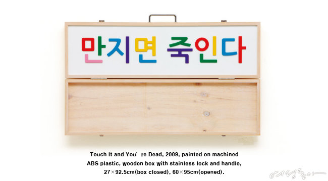 일민미술관 '엉망'展