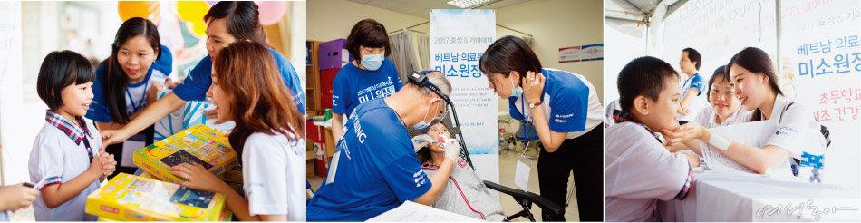효성은 의료 봉사단 미소원정대를 베트남에 파견하는 외에도 국내외에서 다양한 봉사 활동을 전개하고 있다.