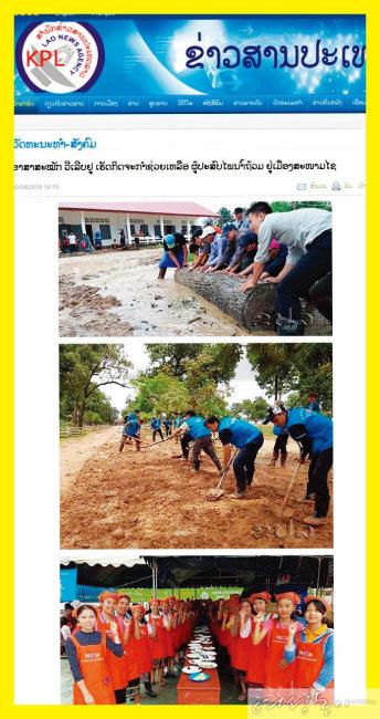 라오스 현지 언론에 소개된 국제위러브유운동본부의 재난구호 활동. 언론들은 무료급식뿐 아니라 위러브유학교를 통해 변화한 아이들의 모습을 집중 보도했다.