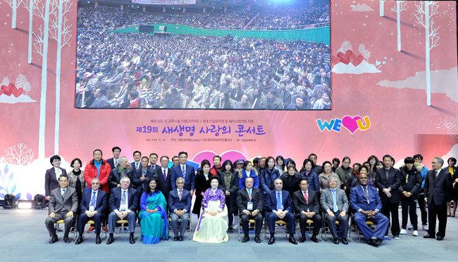 제19회 새생명 사랑의 콘서트에서 주한 외교관 및 각계각층 1만여 명이 지구촌 이웃을 돕기 위해 따뜻한 마음으로 함께하고 있다.