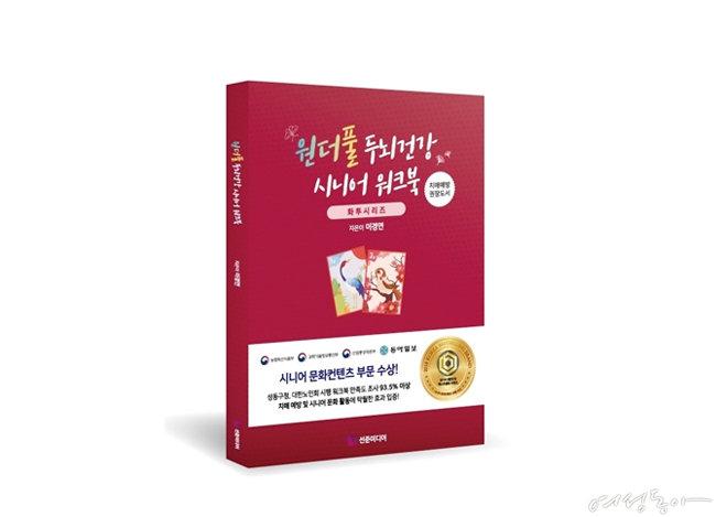 """""""화투 그림으로 치매 예방해요"""""""