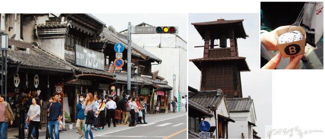 에도시대의 건축양식을 엿볼 수 있는 구라즈쿠리 거리. (왼쪽) 하루 네 번 종을 울리는 시계 종탑.