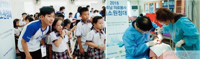 효성그룹 미소원정대가 베트남 아이들에게 안과와 치과 진료를 하는 모습. 미소원정대는 8년째 베트남에서 의료봉사를 이어오고 있다.