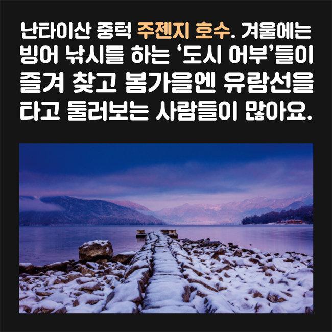#인생샷 남길 설국 철도 #여행스타그램 in #일본 닛코