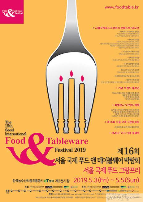 서울 국제 푸드 앤 테이블웨어 박람회 5월 개최