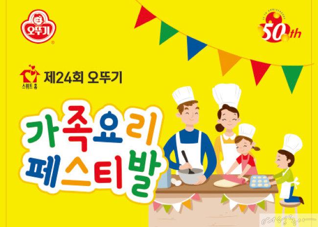 맛으로 행복한 세상 '스위트홈 오뚜기 가족요리 페스티발'