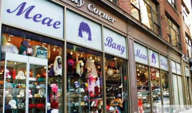 방미가 미국 뉴욕 맨해튼에서 운영하던 주얼리 숍.