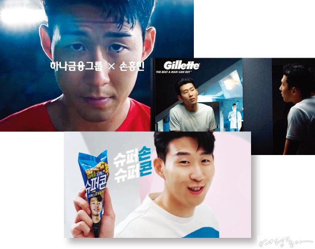 대한민국 축구 대표팀의 에이스 손흥민은 연간 1백억원 상당의 수익을 올리는 광고계 블루칩이기도 하다.