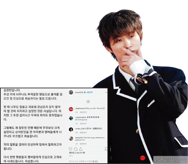 비아이는 마약과 관련해 의혹이 불거진 후 자신의 인스타그램에 공식 사과글을 올렸다.