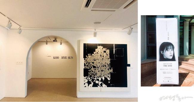 서울 마포구 진산갤러리에서 열리는 구혜선 개인전. 그녀는 대중의 부정이 자신을 성장시키는 힘이 됐다고 말한다.