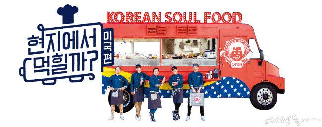 미국도 감탄! 이연복의 K-FOOD