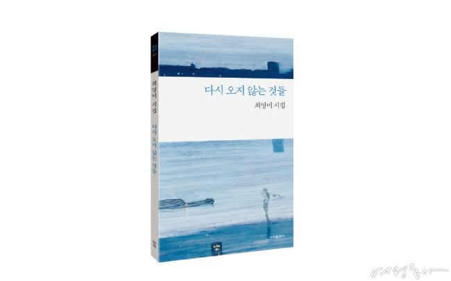 6년 만에 새 시집 펴낸 최영미 시인
