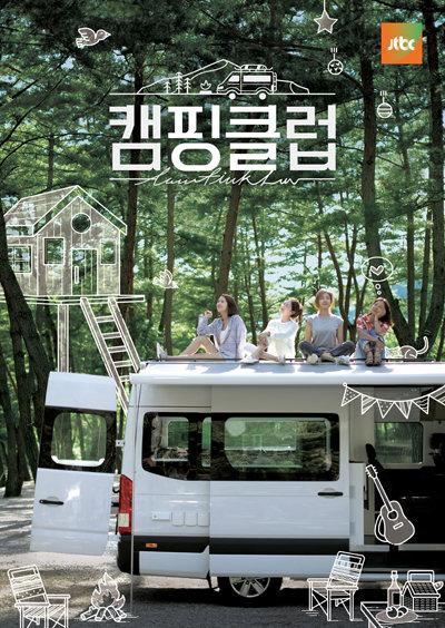 원조 요정 핑클이 다녀온 그곳, '캠핑클럽' 여행지 4選