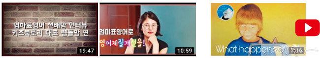 유튜브로 '엄마표 영어' 알려주는 이해성 원장
