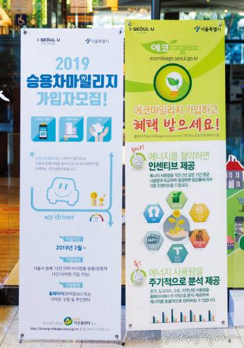 서울시는 승용차 마일리지와 에코마일리지 제도 등을 통해 시민들이 미세먼지 줄이기에 동참할 수 있도록 유도한다.