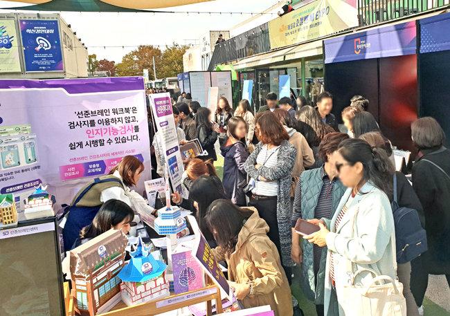 선준브레인센터, '제3회 서울숲 소셜벤처 엑스포' 참가