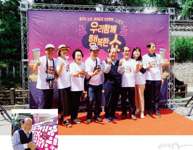 '찾아가는 인생다방' 프로그램에 참여한 공식 서포터즈 '행복 리포터'와 할담비로 유명한 지병수 할아버지(왼쪽에서 다섯 번째).