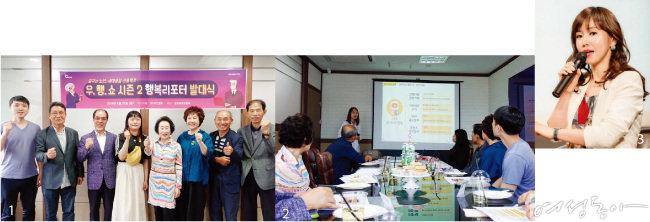 1 2 청년층과 노년층이 함께 활동하는 공식 서포터즈 '행복 리포터' 중 65세 이상의 노년 참가자들은 영상 및 디자인 제작에 활발하게 참여하고 있다. 3 세대 간 원활한 소통을 위해 캠페인을 전개하고 있는 위드컬처 이경선 대표.