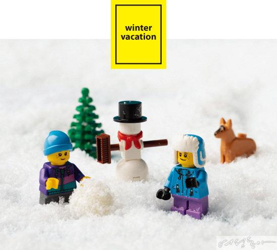 우리 아이를 위한 겨울방학 전략