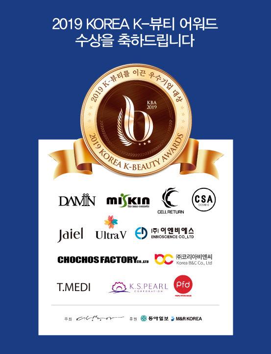 2019 KOREA K-뷰티 어워드