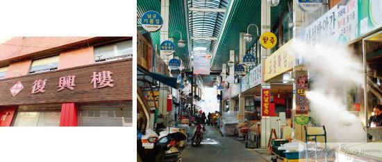 졸업식이면 북새통을 이뤘던 중국 음식점 '부흥루'(왼쪽). 공주산성시장