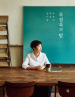 명문가 요리 선생 우정욱의 시그니처 메뉴