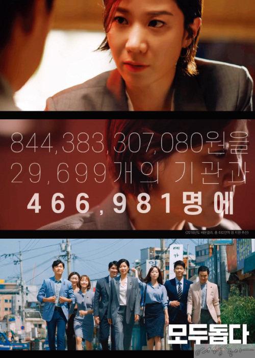 사회복지공동모금회 사랑의열매 광고.