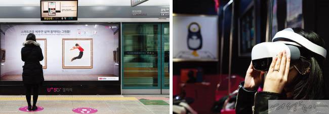 스크린도어 옆쪽 광고판에 설치된 대형 작품을 스마트폰으로 인식하면 그림이 살아 움직인다(왼쪽). '팝업 갤러리'에서는 VR 체험이 가능하다.