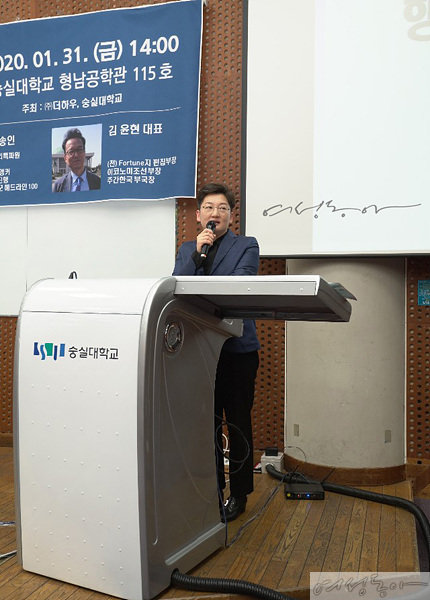 숭실대에서 열린 행복토크콘서트에 참석한 박선영 대표