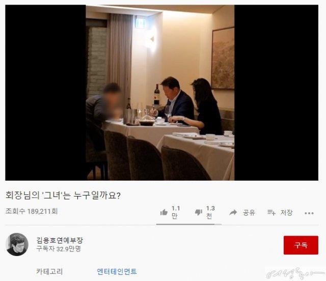 [유튜브 <김용호 연예부장> 캡처]
