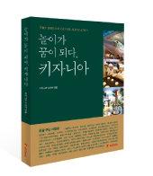 10주년 기념 도서 '놀이가 꿈이 되다, 키자니아'
