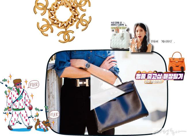 밀레니얼 세대의 명품 쇼핑 트렌드 #중고매장털기