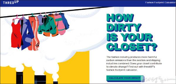 '스레드업' 홈페이지에 게시된 패션 탄소 발자국 계산기.