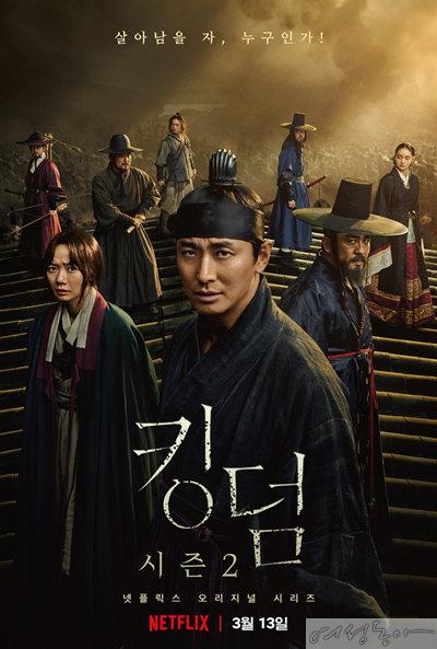넷플릭스 드라마 '킹덤' 시즌2 포스터.