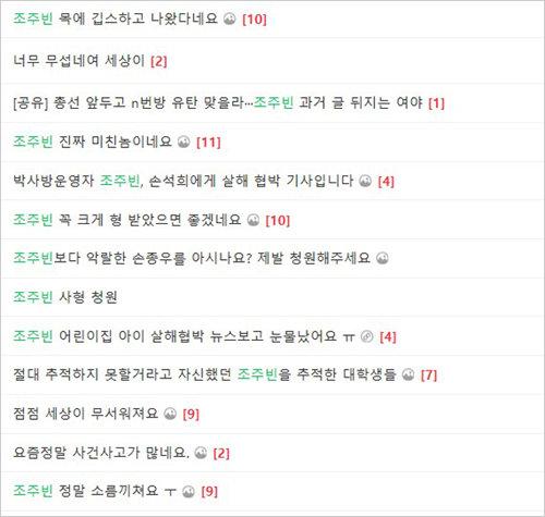 한 온라인 맘카페에 올라온 조주빈 관련 글들. [홈페이지 캡쳐]