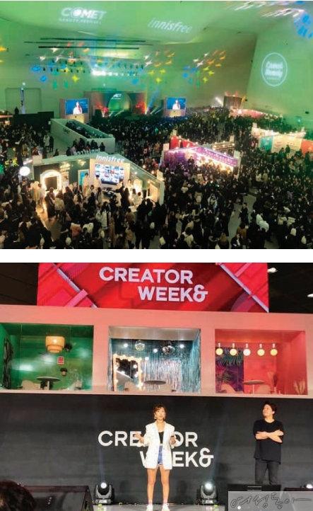 누적 5만명 모객으로 성공 사례를 만들고 있는 뷰티크리에이터들의 축제 커밋뷰티 페스티벌(위).지난 해 8월 코엑스에서 열린 '크리에이터위크&' 컨퍼런스에서 강연하는 김은하 대표와 샌드박스 이필성 대표.