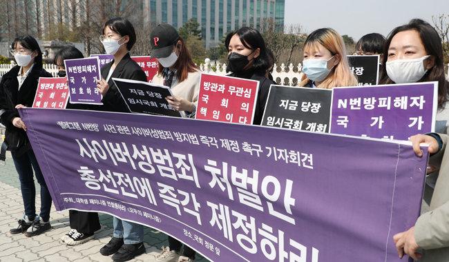 대학생 페미니즘 연합동아리 '모두의 페미니즘' 관계자들이 4월 2일 국회 앞에서