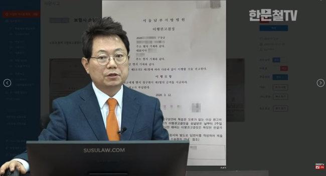 이번 사건은 교통 사고 전문인 한문철 변호사의 유튜브를 통해 공론화됐다.