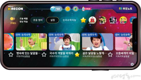 키리콘 앱은 어린아이들이 건강한 학습 습관을 들이도록 돕는 역할을 한다.
