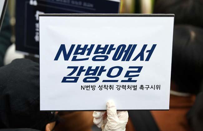 조주빈이 서울 종로경찰서에서 검찰로 송치되던 3월 25일, 시민들이 경찰서 앞에서 텔레그램 성착취자의 강력처벌을 요구하는 손피켓을 들고 있다.