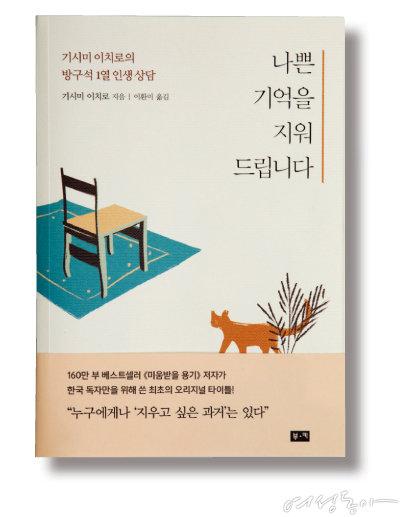글 기시미 이치로, 옮긴이 이환미/부키/1만5천원