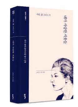 글 조이스 박/포르체/1만6천원