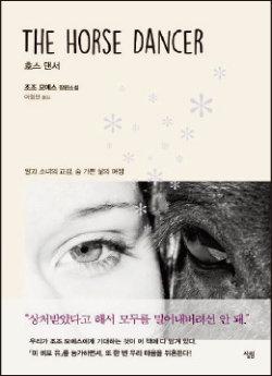글 조조 모예스, 옮긴이 이정민/살림/1만6천원