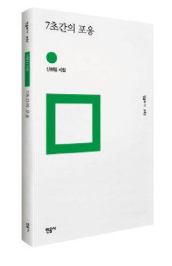 글 신현림/민음사/1만원