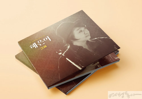 팬들과 함께한 혜은이의 디지털 싱글 '그래'.