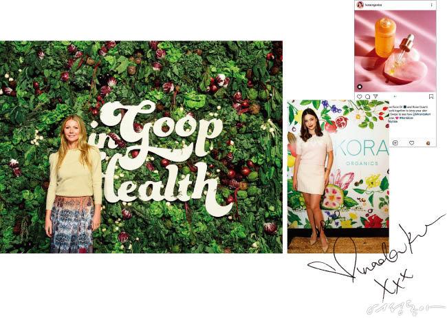 자신의 브랜드를 전개하는 기네스 팰트로와 미란다 커는 영양제와 뷰티 제품 등이 담긴 선물 상자를 보내며 주변 사람들을 위로했다.