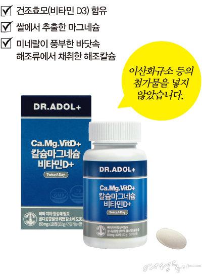 연구개발/판매처 : 닥터아돌 제조사 : 한국씨엔에스팜