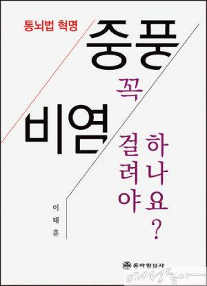 글 이태훈/동아일보사/1만5천원