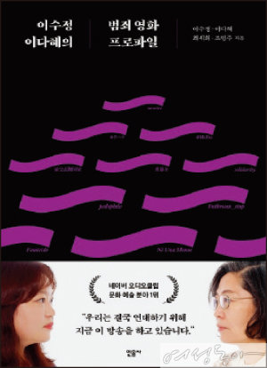 글 이수정 이다혜 최세희 조영주/ 민음사/1만8천원