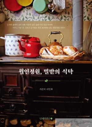 글 사진 이언화/남해의봄날/1만8천원